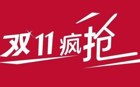 腾讯云丨今年双十一云服务器促销,我腾讯云服务器最良心