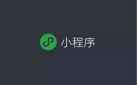 小程序丨WordPress小程序开发,生成包括微信、百度等小程序