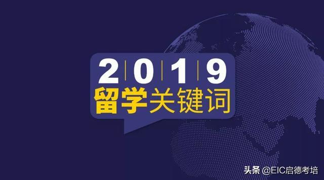 2019年度留学关键词
