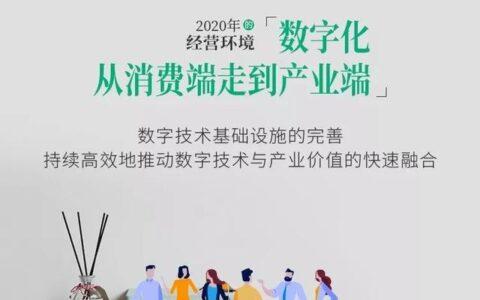 陈春花:2020年的经营关键词