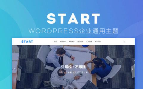 WordPress主题丨WordPress企业站主题,Start主题免费下载