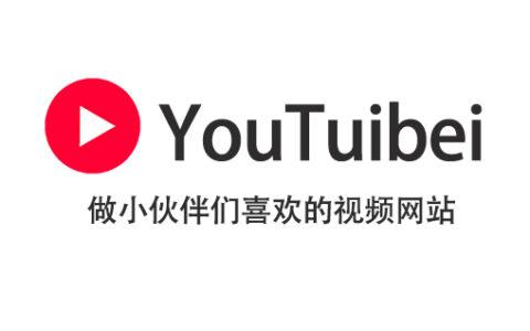 YouTuibei视频网丨YouTuibei最新电影免费在线观看
