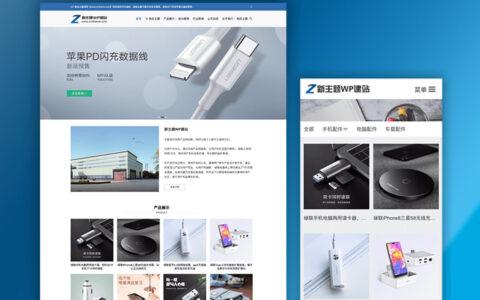 新主题的ZING-PRO企业站主题,使用WordPress搭建企业官网