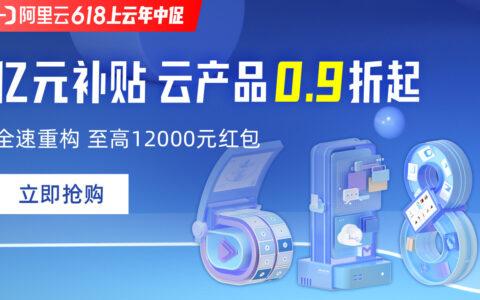 最便宜的云服务器91元1年起,阿里云618年中大促快来参与