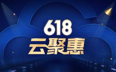 腾讯云618低价促销,租一台4核8G云服务器进行网站建设吧