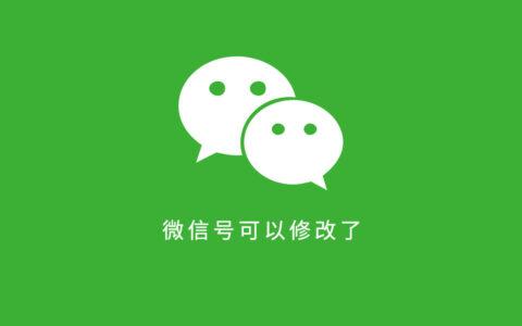 新版微信丨微信好可以修改了,你知道了吗?一年一次