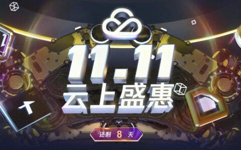 便宜服务器租用丨腾讯云双十一活动,云服务器首年88元